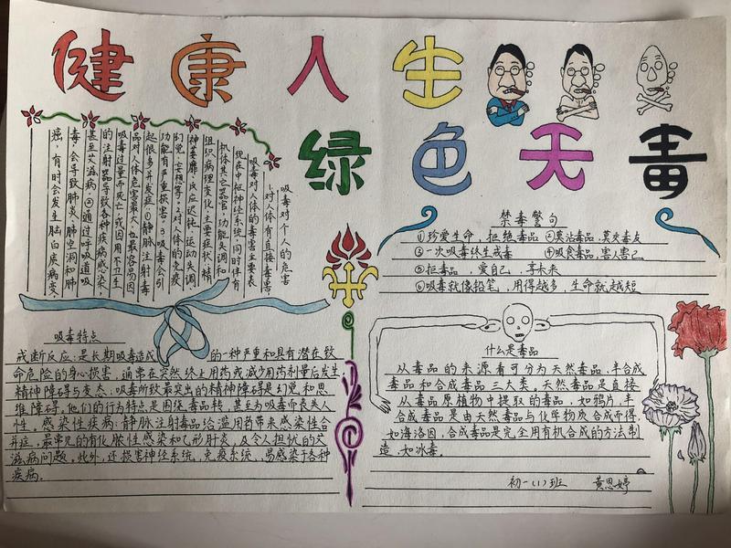 宜春实验中学禁毒宣传之学生手抄报展示